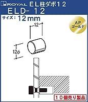 木棚板用ELダボ12 【 ロイヤル 】APゴールド ELD-12-12 [サイズ:φ12×12mm×M6] ≪10個1パックでの販売品≫