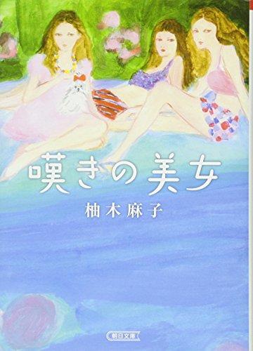 嘆きの美女 (朝日文庫)の詳細を見る