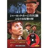 シャーロック・ホームズの冒険 8 ( 英日対訳ブック+特典DVD付 ) SHD-2408B