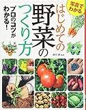 写真でわかる はじめての野菜のつくり方 プロのコツがわかる! 画像