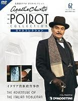 名探偵ポワロDVDコレクション 62号 (イタリア貴族殺害事件) [分冊百科] (DVD付)