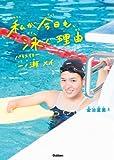 私が今日も、泳ぐ理由 (パラスイマー 一ノ瀬メイ)