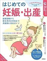 最新・あんしん育児百科 はじめての妊娠・出産