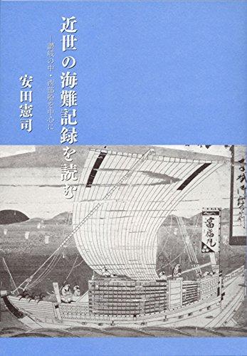 近世の海難記録を読む (─讃岐の中・西部船を中心に)