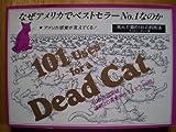 死んだ猫の101の利用法 (1981年)