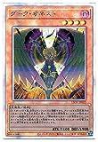 遊戯王 第11期 04弾 LIOV-JP022 ダーク・オネスト【ホログラフィックレア】