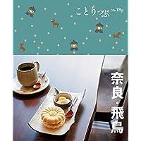 ことりっぷ 奈良・飛鳥 (旅行ガイド)