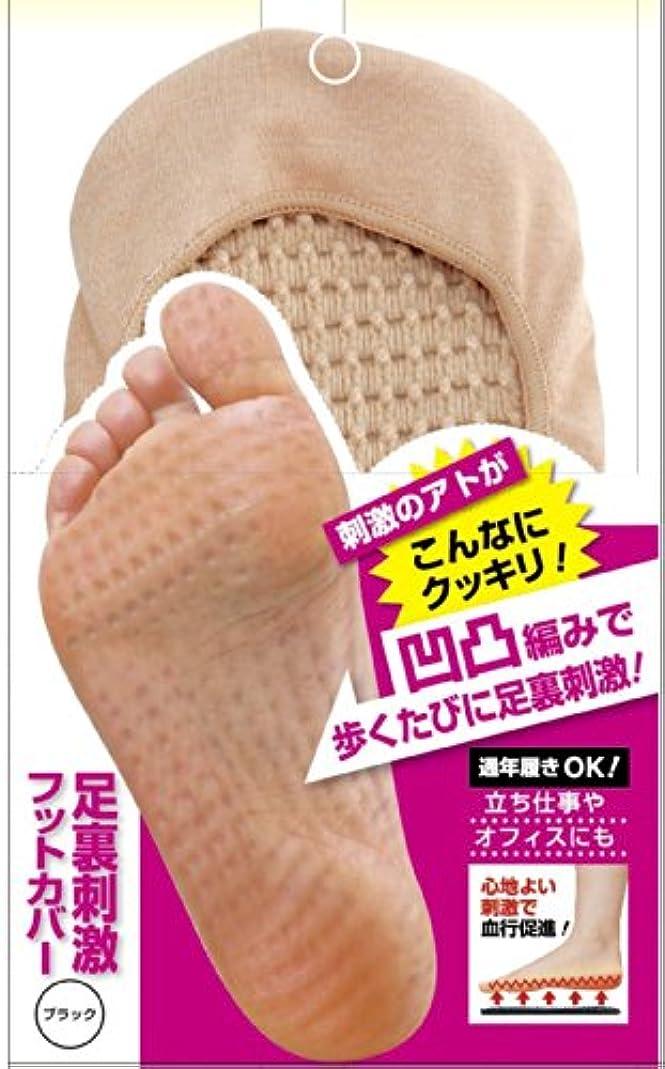 廃止するどのくらいの頻度で傷つける足裏刺激フットカバー ベージュ
