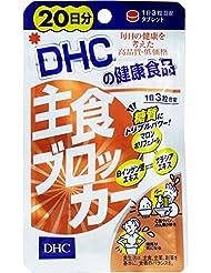 お得な6個セット 炭水化物が好きな方へオススメ DHC 主食ブロッカー 20日分(60粒)