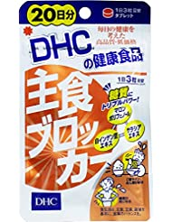 DHC 主食ブロッカー 20日分 60粒(12g) ×4個セット