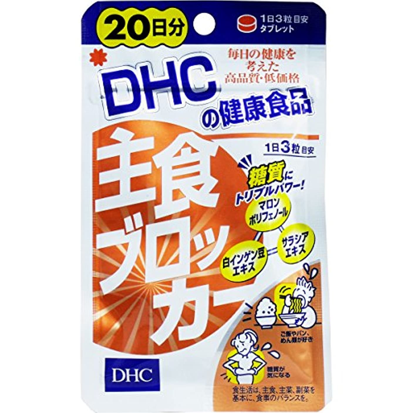 リビングルーム迷信賞賛ダイエット トリプルパワーでため込み対策 栄養機能食品 DHC 主食ブロッカー 20日分 60粒入【4個セット】