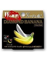 【2個セット】ダイヤモンドバナナ 1DAYパック