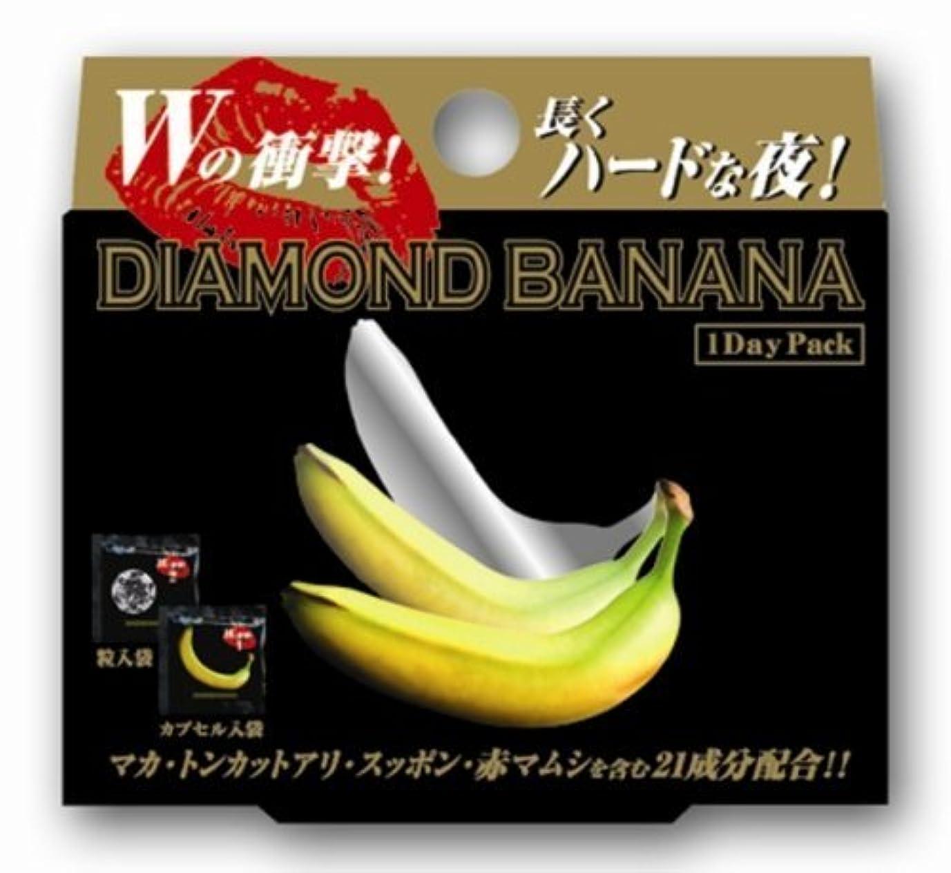 投げ捨てる区別するペンダント【2個セット】ダイヤモンドバナナ 1DAYパック