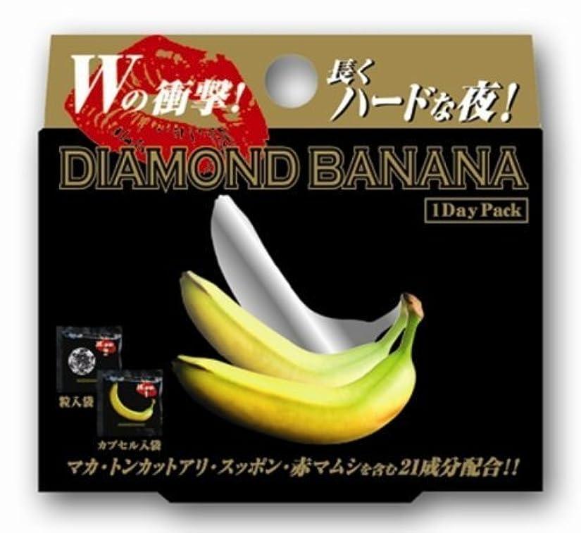 見る人自動化仕事に行く【2個セット】ダイヤモンドバナナ 1DAYパック