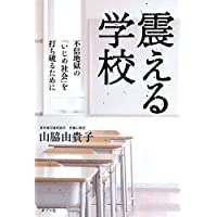 震える学校 (一般書)