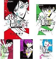 Bite Maker 1-5巻 新品セット