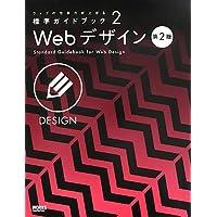 ウェブの仕事力が上がる標準ガイドブック 2 Webデザイン 第2版