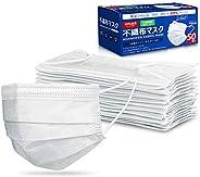 マスク 50枚入 3層構造 飛沫防止99% 使い捨て 不織布 PM2.5 防水抗菌 風邪予防 防塵 花粉対策 超快適マスク レギュラーサイズ (約)9.5cm×17.5cm 男女兼用 大人用