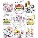 Creative Baking: Deco Chiffon Cake Basics (Chinese Edition)