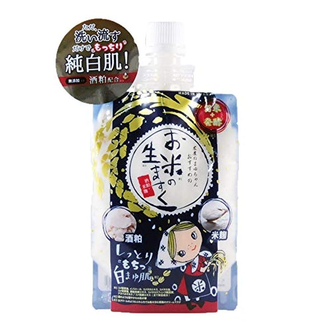 精巧なアンカーバーチャル米屋のまゆちゃんおすすめのお米の生ますく