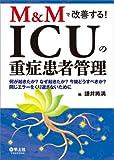 M&Mで改善する!  ICUの重症患者管理〜何が起きたか?なぜ起きたか?今後どうすべきか? 同じエラーをくり返さないために