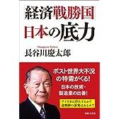 「経済戦勝国」日本の底力