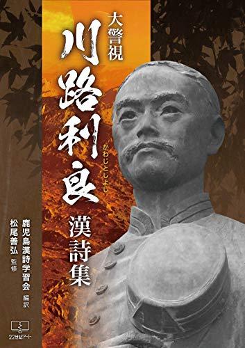 大警視 川路利良漢詩集 (22世紀アート)