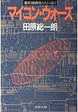 マイコン・ウォーズ (文春文庫―最前線報告シリーズ (356‐2))
