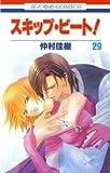 スキップ・ビート! 29 (花とゆめコミックス)
