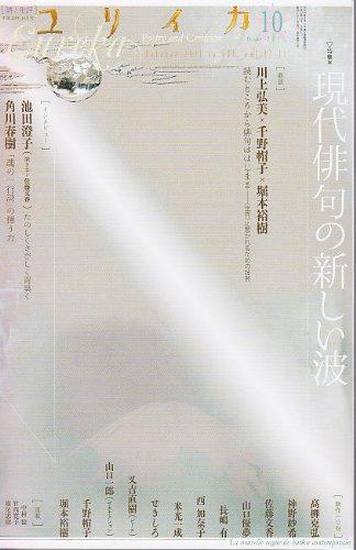 ユリイカ2011年10月号 特集=現代俳句の新しい波の詳細を見る