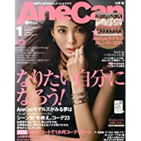 AneCan (アネキャン) 2014年 01月号 [雑誌]