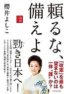 櫻井 よしこ (著)(3)新品: ¥ 1,620ポイント:49pt (3%)4点の新品/中古品を見る:¥ 1,620より