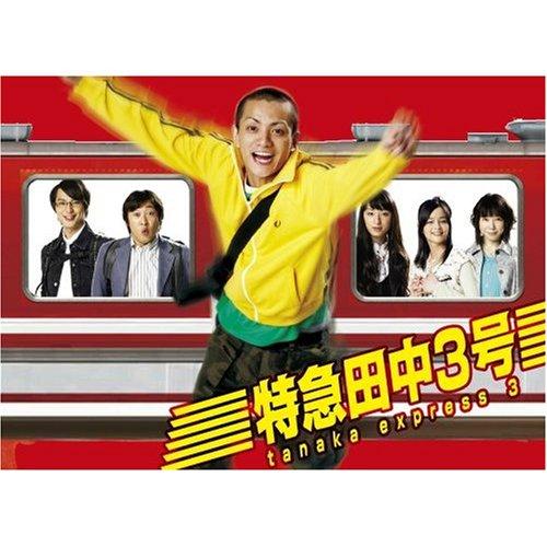 特急田中3号 DVD BOX