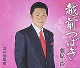 KING RECORDS 徳久広司/仁井谷俊也/南郷達也 越前つばきの画像