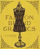 ファッショングラフィックス―ショップイメージ・販促ツールを徹底紹介