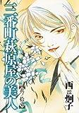三番町萩原屋の美人 (11) (ウィングス・コミックス)