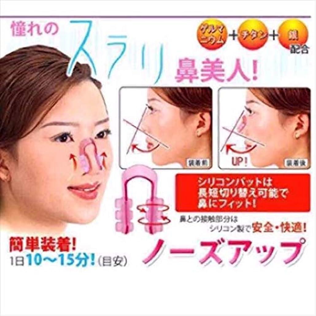 否認する約設定保証するSp (エスピー) ノーズアップ 美鼻 ノーズクリップ 鼻プチ