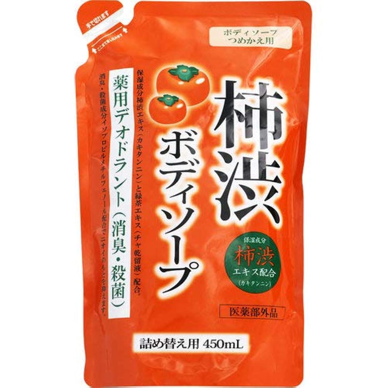 浸透する自動タックル薬用 柿渋ボディソープ 詰替え 450ml[医薬部外品]