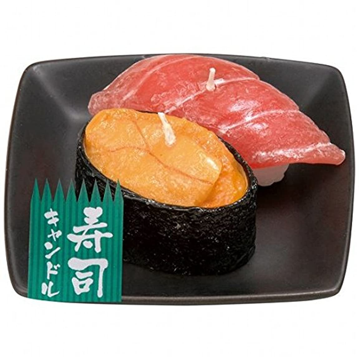 リフレッシュ教えてプリーツカメヤマキャンドル(kameyama candle) 寿司キャンドルC(ウニ?大トロ)