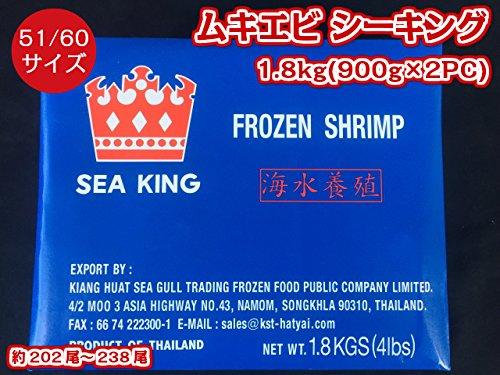 業務用 ムキ海老 1.8kg(900g×2PC) 51/60サイズ 約202尾〜238尾入 バナメイエビ シーキングブランド