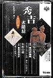 浪曲特選 秀吉 -太閤記- 猿の生立小ち[初代 春日井梅鴬] / 矢作の橋[二代 春野百合子]