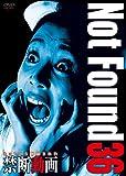 Not Found 36  -ネットから削除された禁断動画- [DVD]