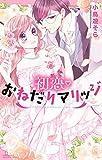 初恋おねだりマリッジ (ミッシィコミックス/YLC Collection)