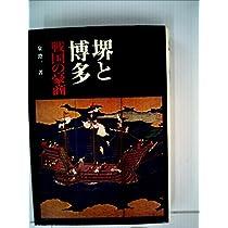堺と博多―戦国の豪商 (1976年)