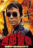 西部警察 キャラクターコレクション リキ1 松田猛 (寺尾聰)[DVD]