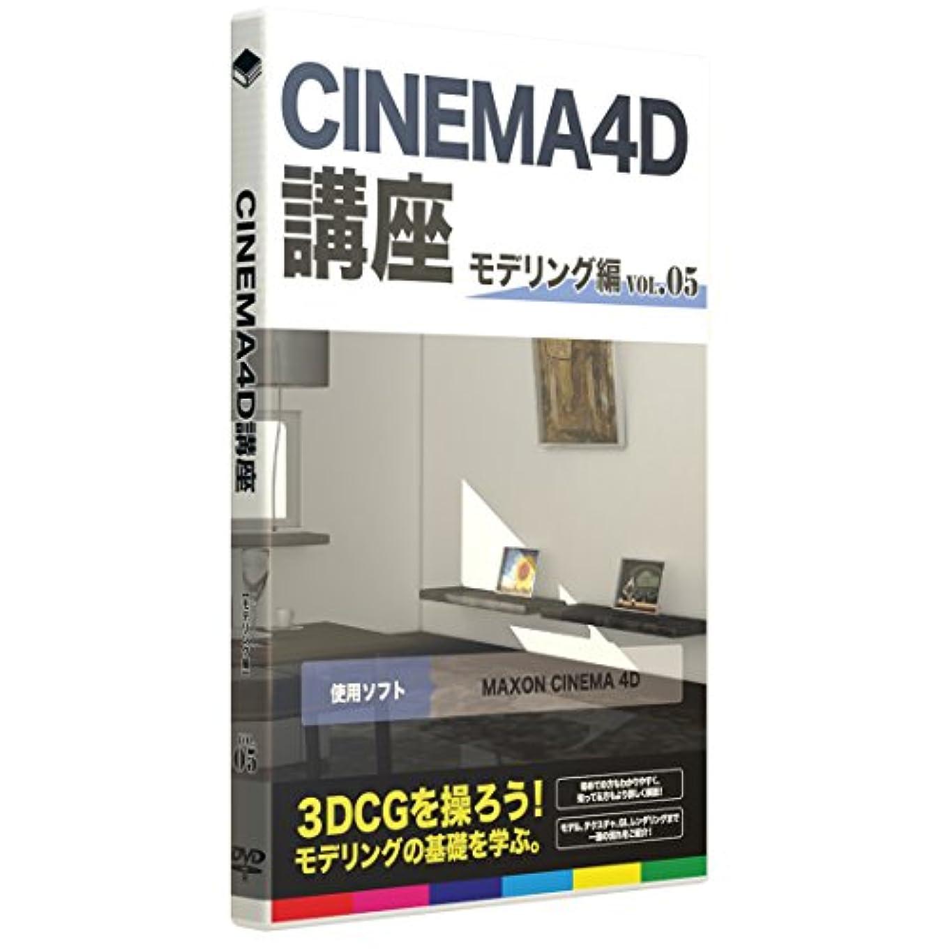 こする読みやすい経度CINEMA4D講座【モデリング編】Vol.5