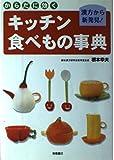 からだに効くキッチン食べもの事典―漢方から新発見!