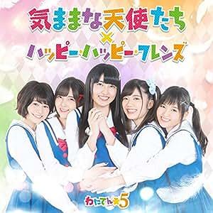気ままな天使たち/ハッピー・ハッピー・フレンズ(初回限定盤)(DVD付)