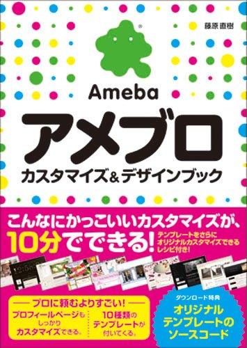 アメブロ カスタマイズ&デザインブック [単行本] / 藤原 直樹 (著); ソーテック社 (刊)