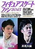 フィギュアスケートファン2013(仮) (COSMIC MOOK) 画像